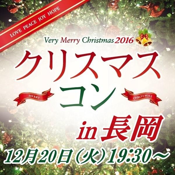 第1回 クリスマスNightコンin長岡
