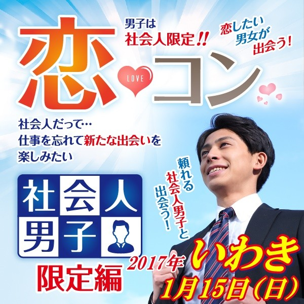 第2回 恋コン@いわき~社会人男子限定編~