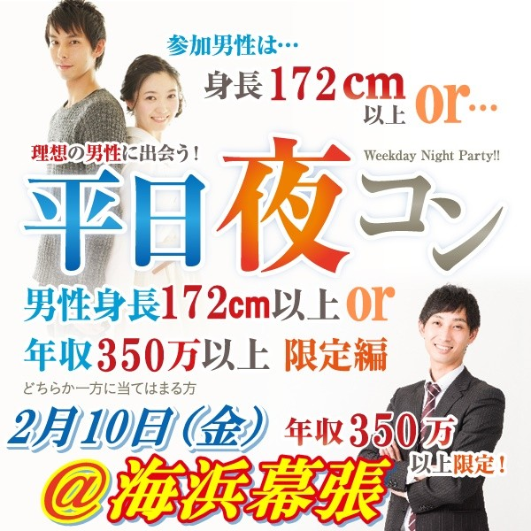 第1回 平日夜コン@海浜幕張~高身長or高収入男