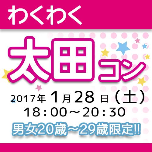 第24回 【20代限定】わくわく太田ナイトコン