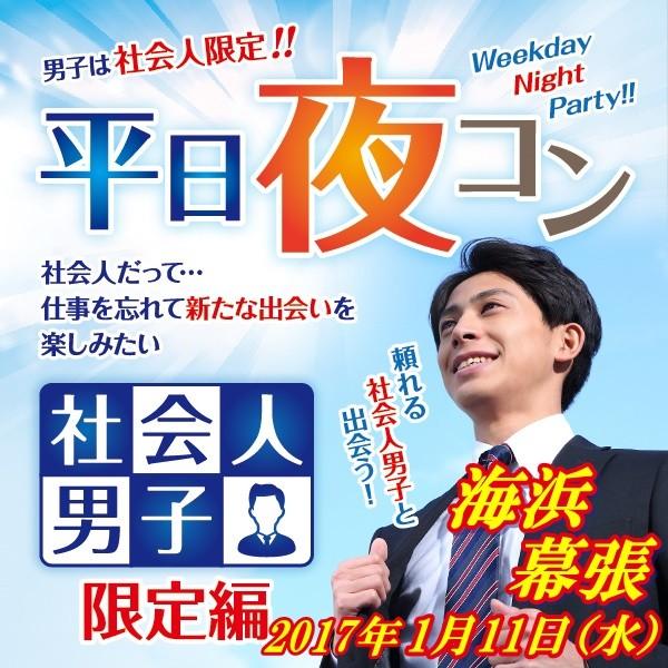 第2回 平日夜コン@海浜幕張~社会人男子限定編~