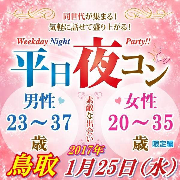 第2回 平日夜コン@鳥取~ちょっと年の差編~