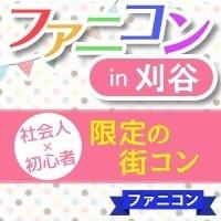 ファニコンin刈谷【社会人×初心者限定】
