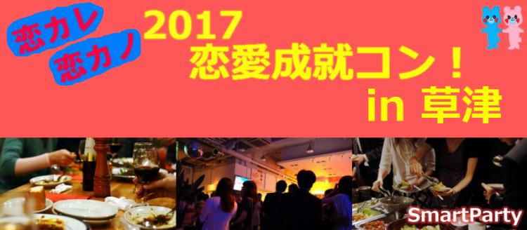 恋カレ恋カノ 2017恋愛成就コン!