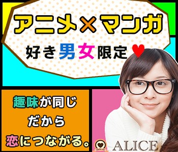 アニメ×マンガ好き男女限定コン@名古屋