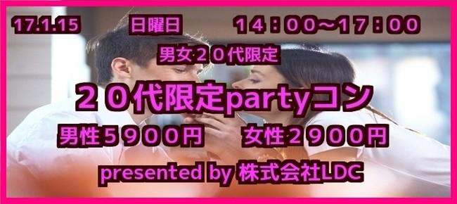 20代限定partyコン
