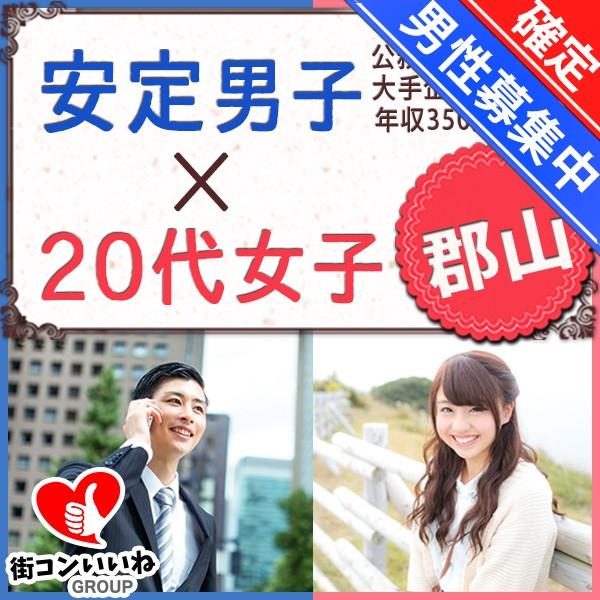 安定男子×20代女子in郡山