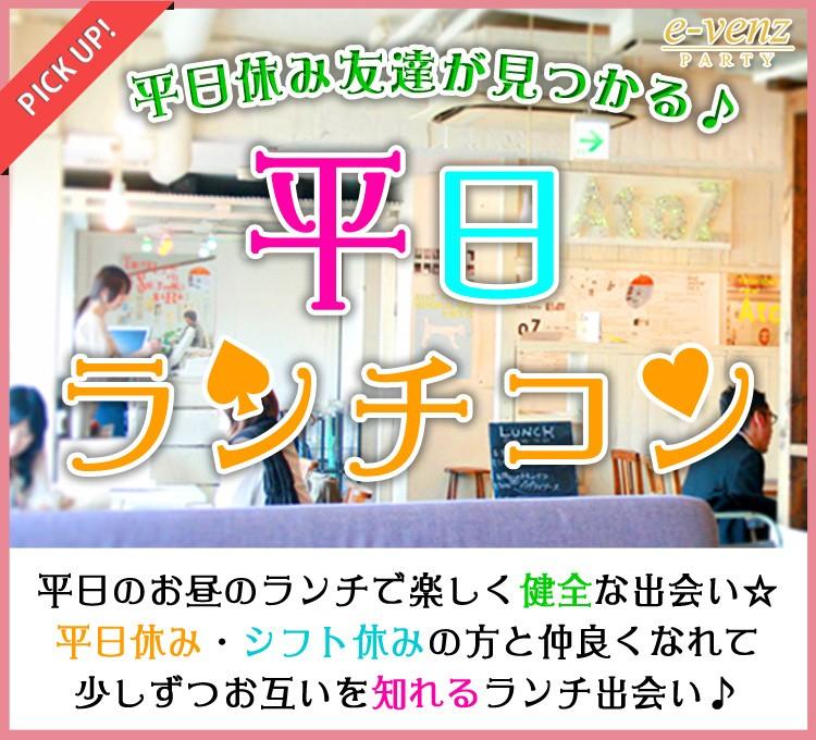 平日ランチの健全な出会い♪渋谷プチ街コン