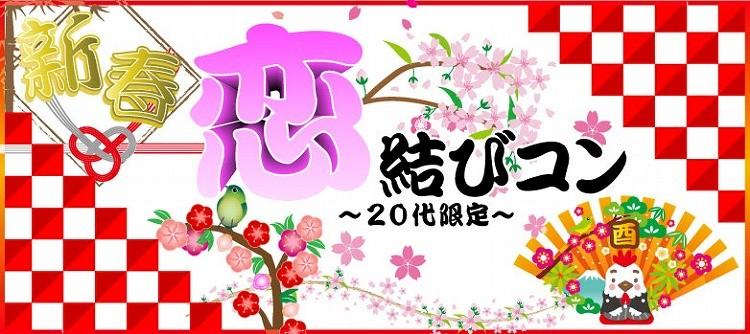 第10回 恋結びコン-水戸