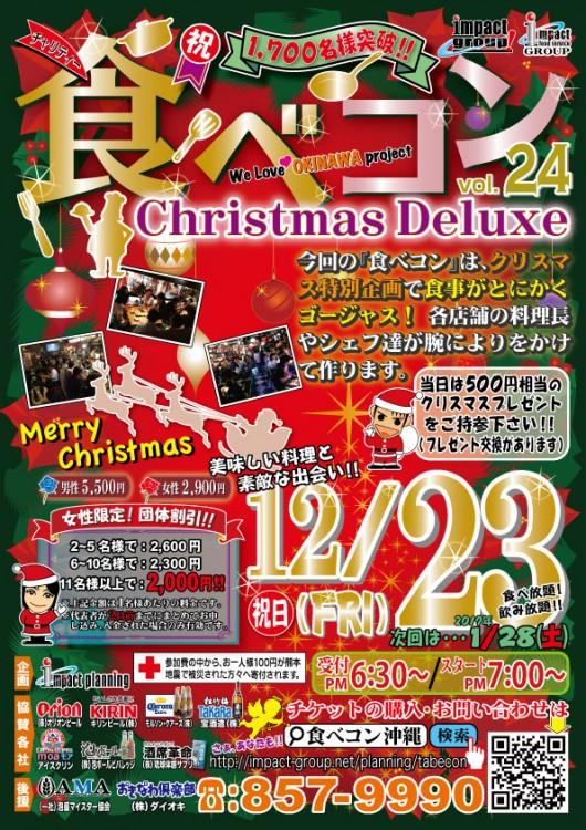 第24回 食べコンクリスマスデラックス!那覇市松山