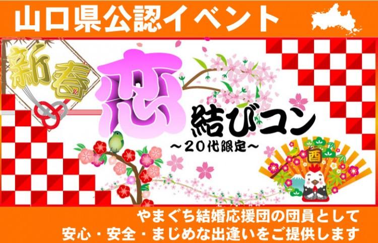 第11回 恋結びコン-宇部