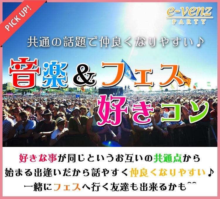 第17回 音楽好き&フェス好き限定♪渋谷プチ街コン