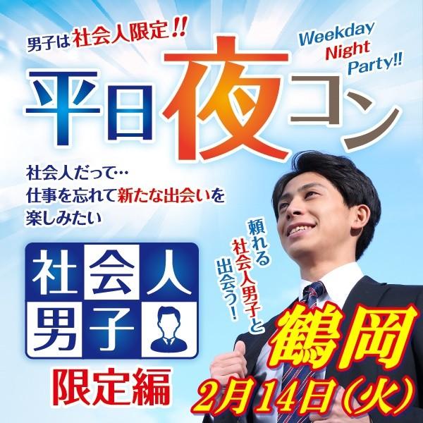 第1回 平日夜コン@鶴岡~社会人男子限定編~