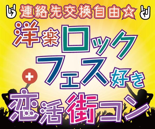 第10回 《渋谷》洋楽ロック+フェス好き街コン☆
