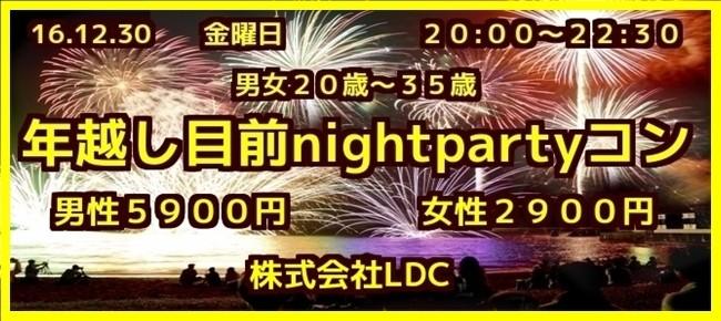 年越し目前nightpartyコン