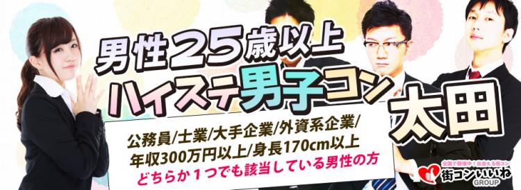 男性25歳以上ハイステ男子コンin太田