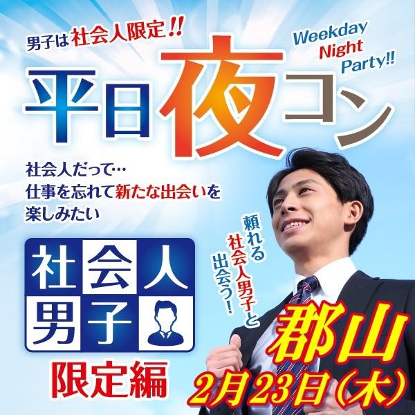第4回 平日夜コン@郡山~社会人男子限定編~
