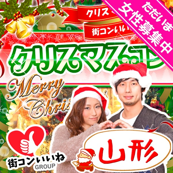 Xmas直前☆クリスマスコンin山形