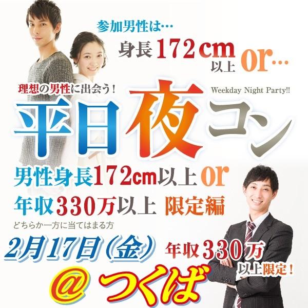 第3回 平日夜コン@つくば~高身長or高収入男編