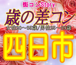 Story歳の差コンin四日市 3.18