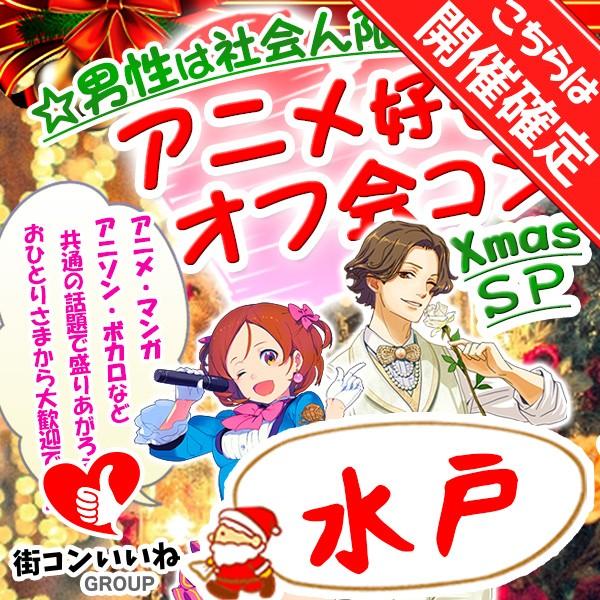 第16回 アニメ好きオフ会コン水戸XmasSP