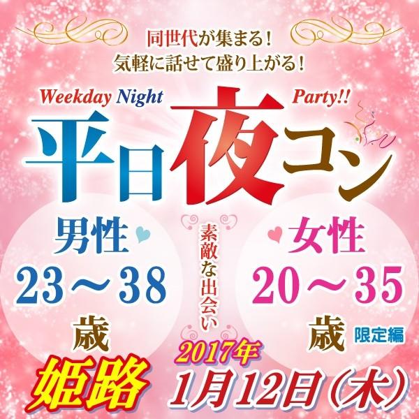第1回 平日夜コン@姫路~ちょっと年の差編~