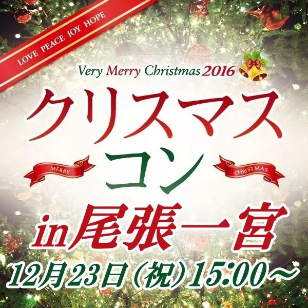 第2回 クリスマスコンin尾張一宮