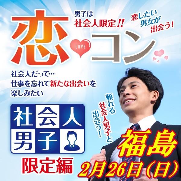 第4回 恋コン@福島~社会人男子限定編~