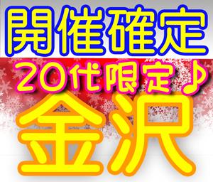 街コンStory20s 金沢 12.23