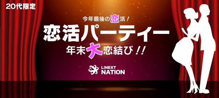 第9回 メガ恋活コン-岩国