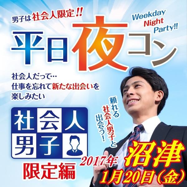 第3回 平日夜コン@沼津~社会人男子限定編~