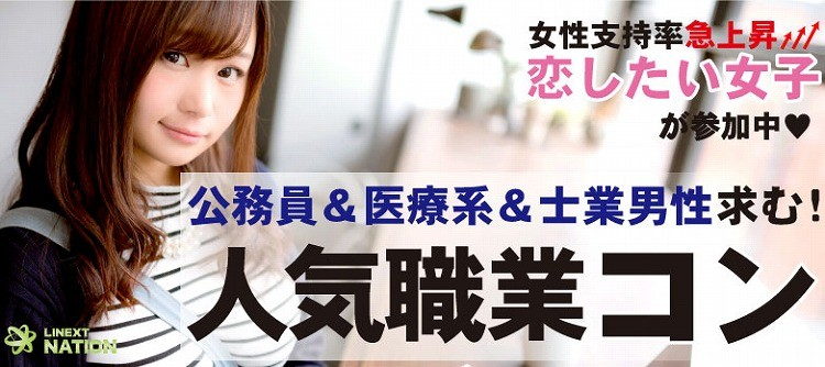 第24回 人気職業コン-松江
