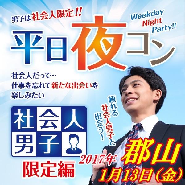 第2回 平日夜コン@郡山~社会人男子限定編~