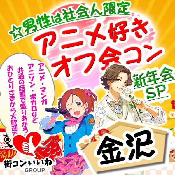アニメ好きオフ会コンin金沢 新年会SP
