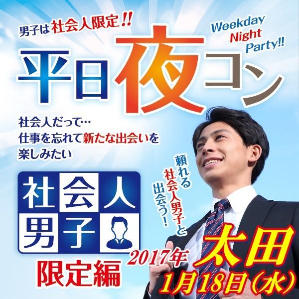 第4回 平日夜コン@太田~社会人男子限定編~