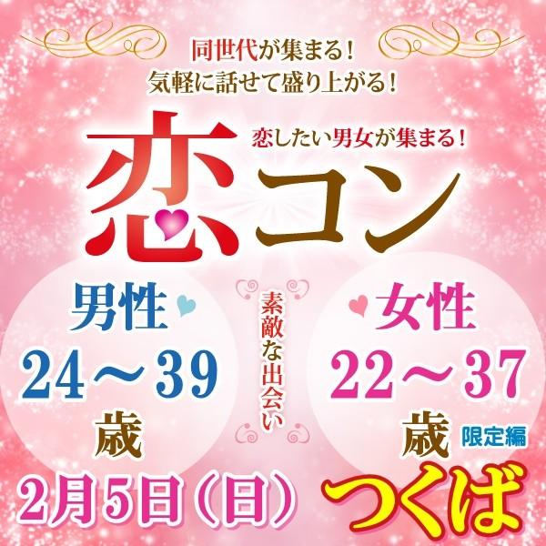 第1回 恋コン@つくば~ちょっと年の差編~