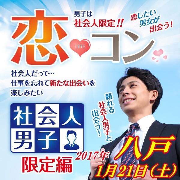 第3回 恋コン@八戸~社会人男子限定編~