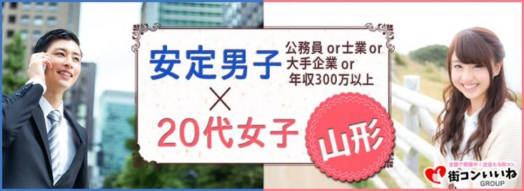 安定男子×20代女子in山形