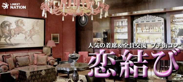 第12回 恋結びコン-松江