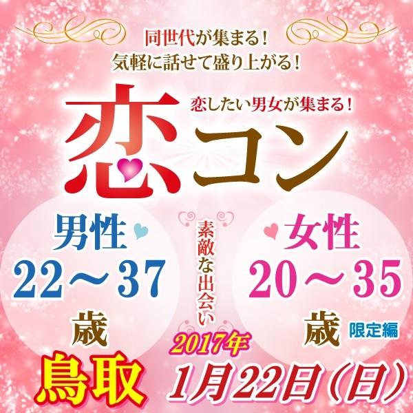第1回 恋コン@鳥取~ちょっと年の差編~