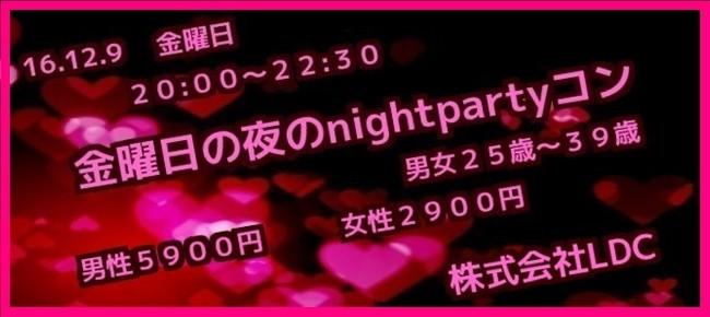 金曜日の夜のnightpartyコン