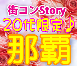 街コンStory20s 那覇1.29