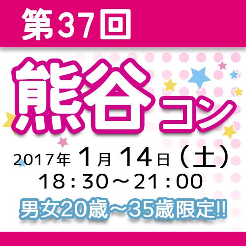 第37回 熊谷ナイトコン