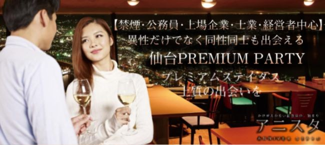 第10回 ★仙台PREMIUMPARTY★