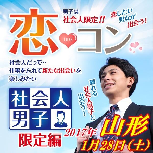 第2回 恋コン@山形~社会人男子限定編~