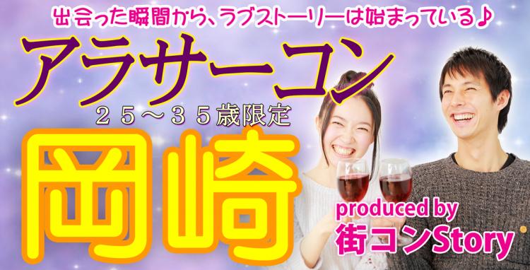 アラサーコン@浜松(5.6)夜開催