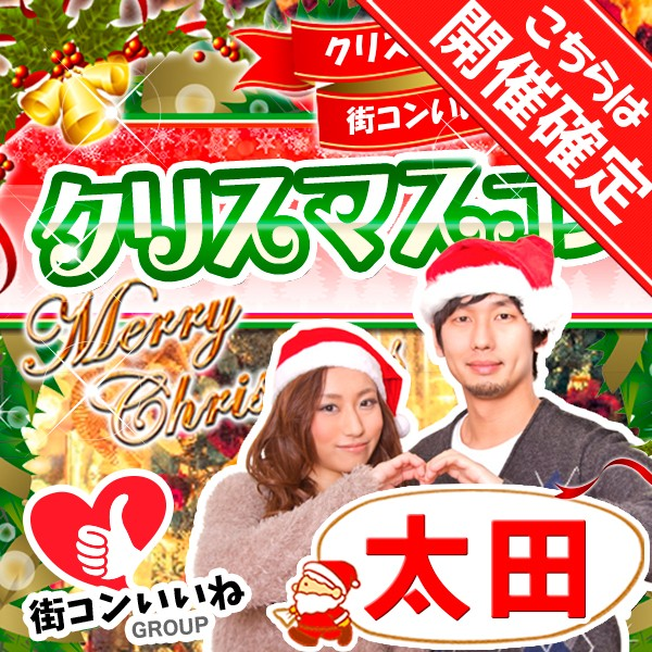 Xmas直前☆クリスマスコンin太田