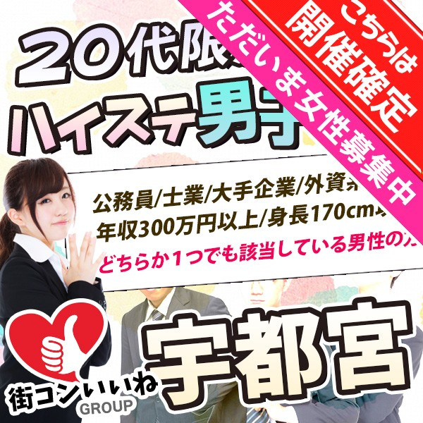 20代限定ハイステータス男子in宇都宮
