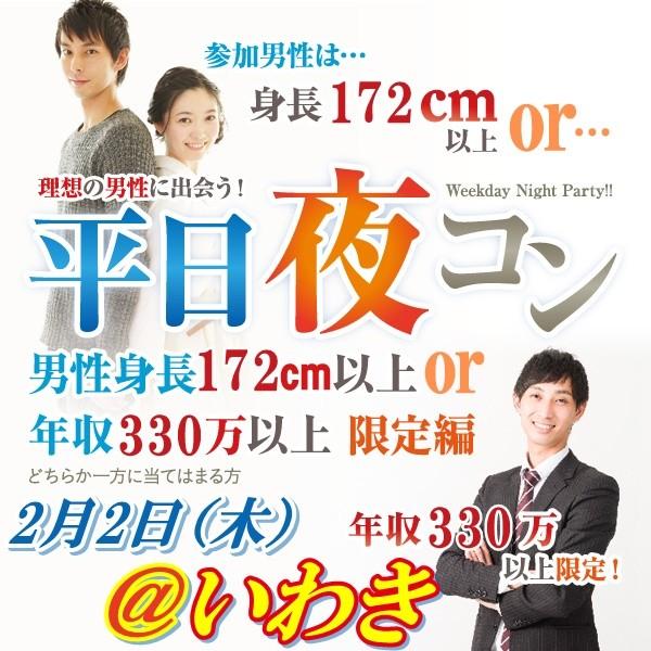第3回 平日夜コン@いわき~高身長or高収入男編