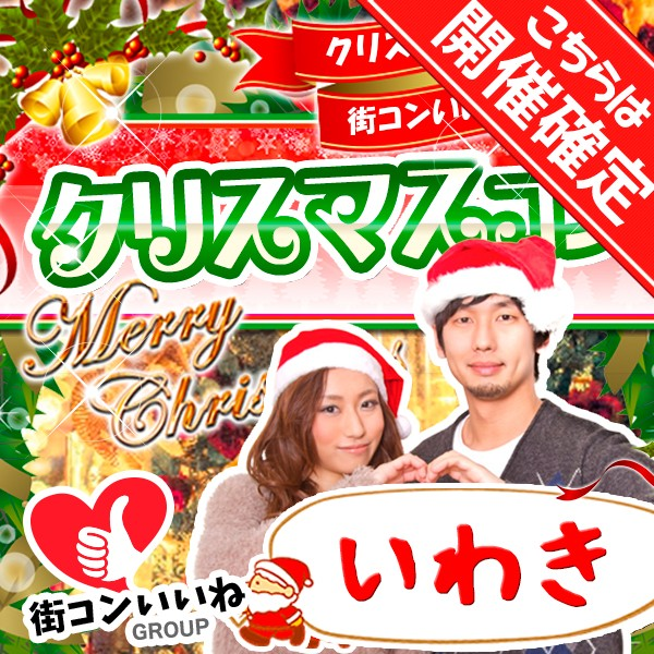 Xmas直前☆クリスマスコンinいわき